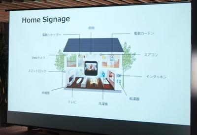 家庭にあるさまざまなデバイスで利用可能