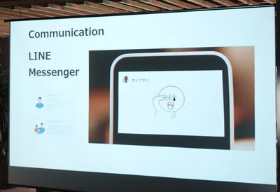 LINEのメッセージ機能