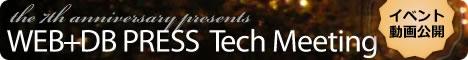 7周年記念,本誌初イベント「WEB+DB PRESS Tech Meeting」