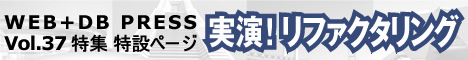 「実演!リファクタリング」 WEB+DB PRESS Vol.37特集 特設ページ