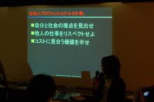 トークセッションの模様。詳しくは動画で!