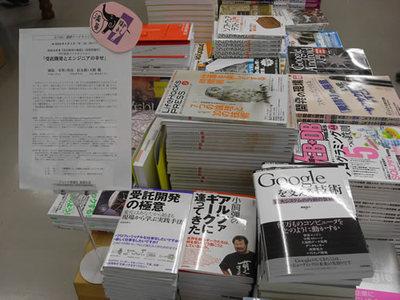 ジュンク堂書店池袋本店は,コンピュータ書が非常に充実している。WEB+DB PRESS plusシリーズやWEB+DB PRESSもこんなに平積み。