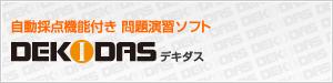 自動採点機能付き 問題演習ソフト DEKIDASS デキダス
